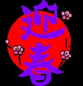Geishunn