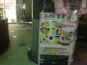 Otokura0