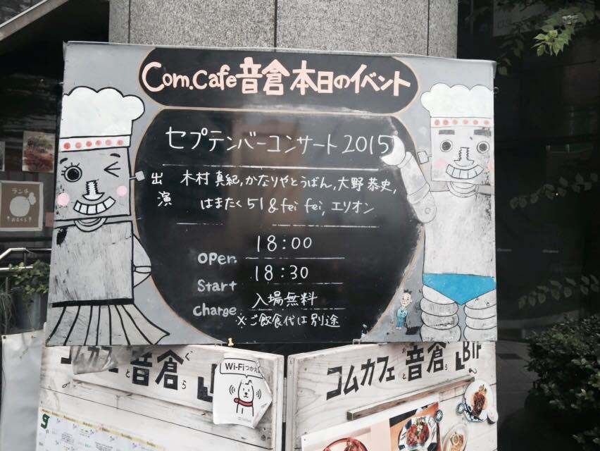 Otokurasepcon1
