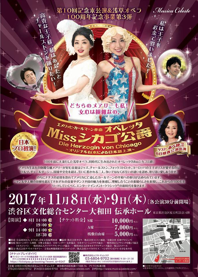 Misschicago_flyer