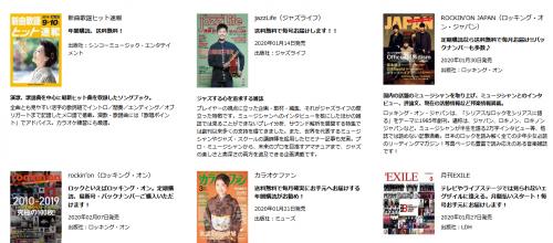 Magazines_music